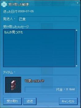 mabinogi_2009_07_05_009.jpg