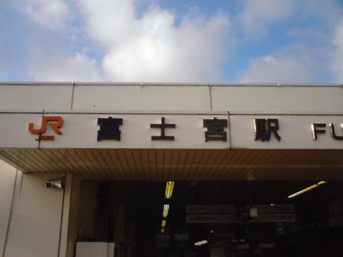 1 富士宮駅