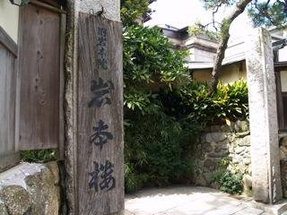 江ノ島200909162