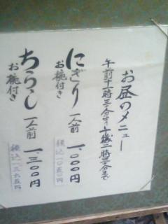 多田メニュー