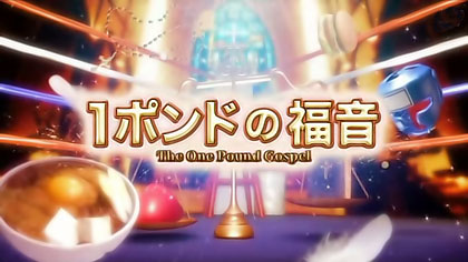 [SUBPIG][One Pound Gospel ep01][(019524)21-37-06](019526)