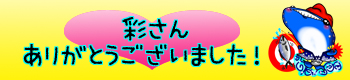 arigato_aya.jpg