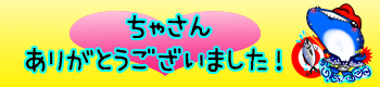 arigato_mikan.jpg