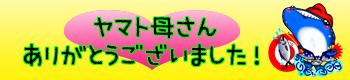 arigato_y.jpg