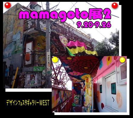 mamagoto01.jpg