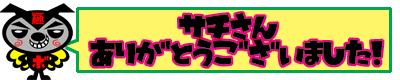 sachi_ari.jpg