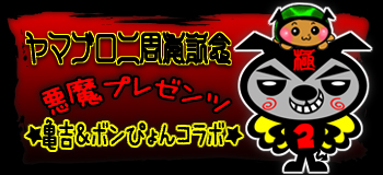 yamablog_2.jpg