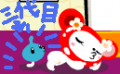 【三代目メロ】