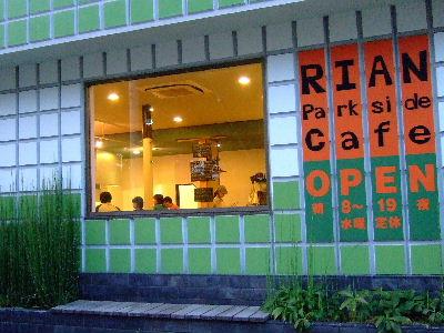 RIANcafe