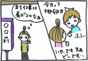 img042hiroudeozanari.jpg
