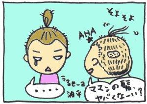 img151hengamioyako.jpg