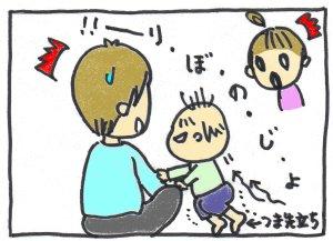 img177tsukamaridachi.jpg