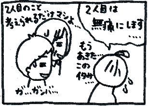 sakinomitoshi.jpg
