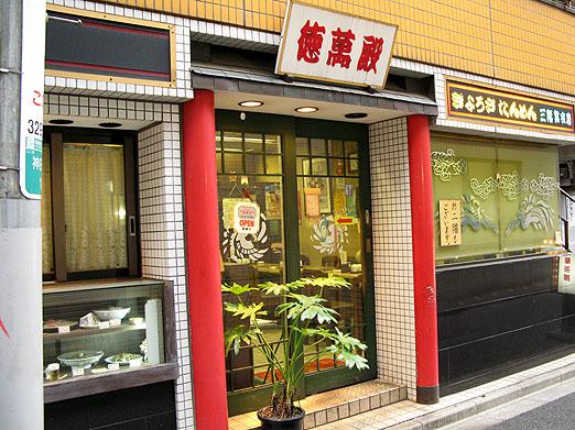 09tokuman_08_3_14.JPG
