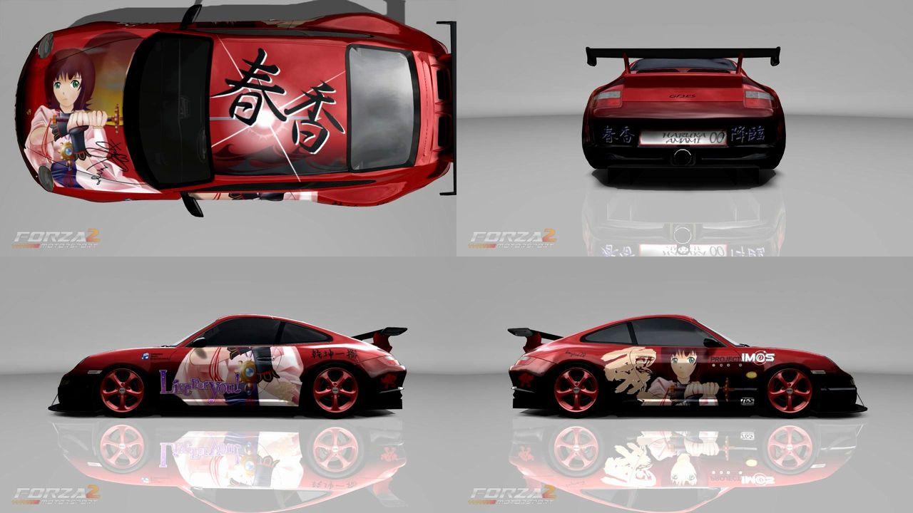 春香997RS
