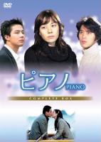 ピアノ SBS2001(キム・ハヌル)