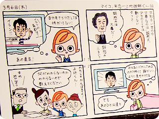 マイコ4コマ漫画