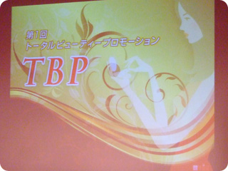 第1回トータルビューティープロモーション in 横浜