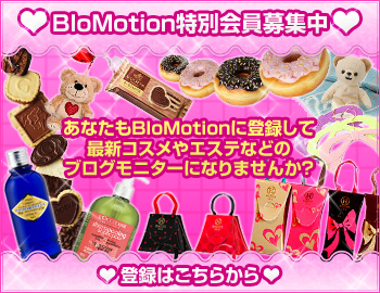 BloMotion特別会員募集中