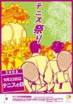 poster-2008.jpg