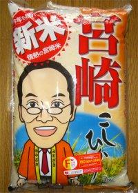 miyazaki-kome.jpg