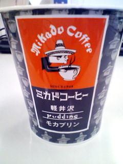 おいしいミカドのコーヒープリン