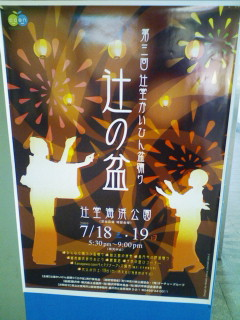 辻の盆ポスター