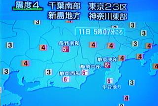 地震を伝えるTVの画面