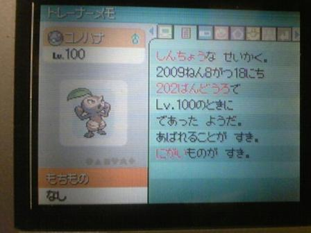 090818_200414_ed.jpg
