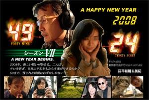 年賀状2008ー24