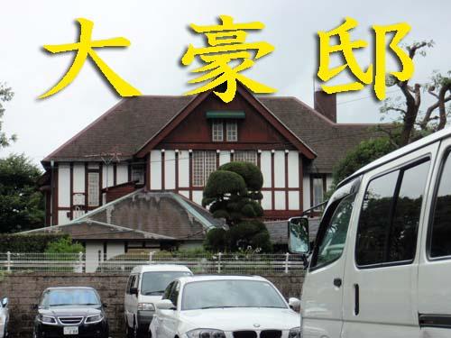 麻生太郎 総資産