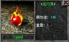 火球145