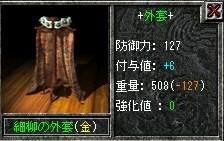 金127.2減