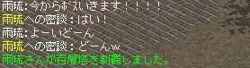雨琉さん塔制覇