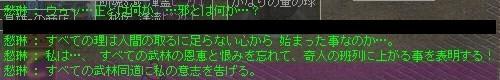 愁ちゃん奇人公示2