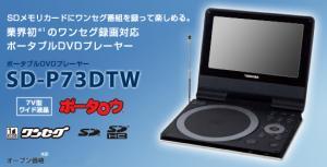 sd-p73dtw-a_convert_20090920200502.jpg
