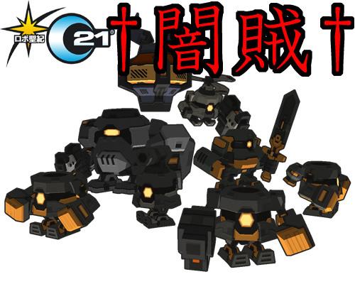 ロボ聖紀C21 †闇賊†ギルド公式サイト!