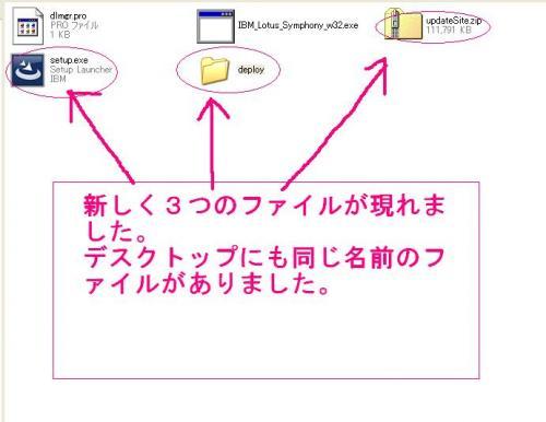C:\Download Directerの中のフォルダに新たに3つのファイルが現れます