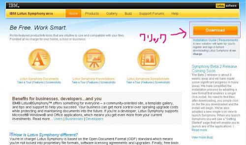 ロータスシンフォニーのトップページ