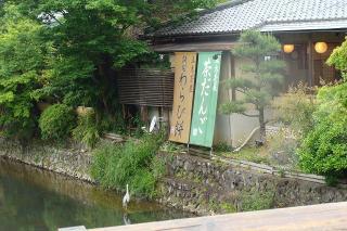 五木茶屋?