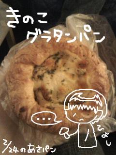 ひよしグラタンパン