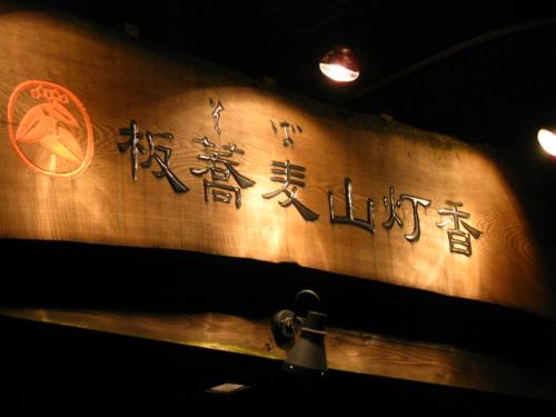 板蕎麦 山灯香002