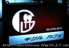 giggle cafe015-2