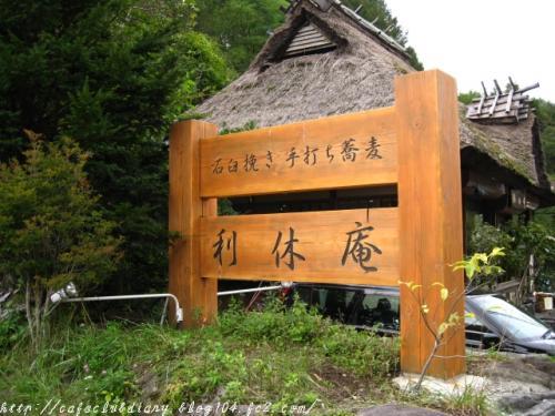 利休庵002-2