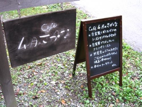 Cafe 4月さかな012-3