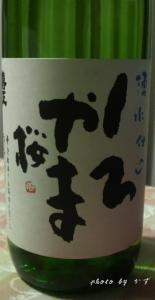 酒蔵006-2