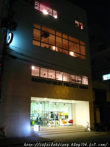 DDEPARTMENT(大阪)008-2