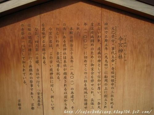 今宮神社009-2