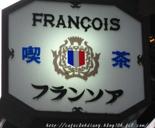 フランソア喫茶室002-2