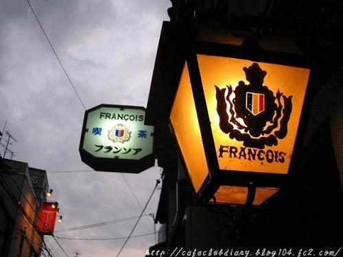 フランソア喫茶室009-2